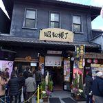 蔵家 - 犬山城下町にできた「昭和横丁」。団子目当ての場合は左側の列に並ぼう