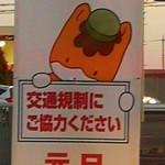 セブンイレブン 渋川有馬店 -