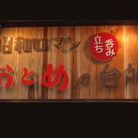 昭和ロマン おとめの台所 - 本店看板!
