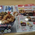 天丼てんや 上野店 -