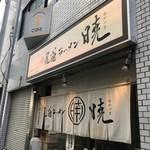 暁 - 看板