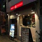 Meet Meats 5バル - 店頭
