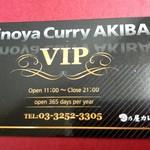 日乃屋カレー - VIPカード