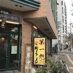 神戸ラーメン 第一旭 - 神戸中央区では、こちらと「もっこす」「たろう」と並びファンが多いお店です(2018.1.3)