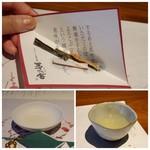 茅乃舎 - 柚子茶と振る舞い酒、お正月のみの「スルメと昆布」
