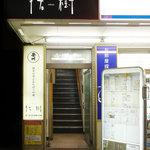 7887204 - 船堀駅徒歩50歩ぐらい