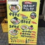 niboshichuukasobasuzuran - 店先に出ていたメニュー表('18/01/03)
