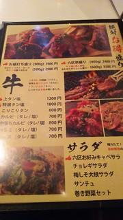 焼肉 六区 - メニュー