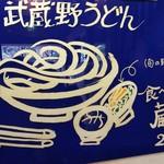 78871615 - 江戸東京たてもの園内のうどん屋さん