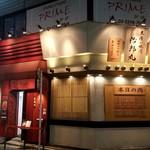ローストビーフ大野 - 1階は立ち喰い焼肉 治郎丸