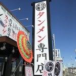 茨城タンメン カミナリ - 外観