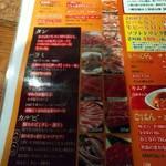 焼肉×食べ放題 豪徳寺 ひゃくてん - メニュー