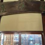 78885712 - 吉川英治の書いた船橋屋の看板