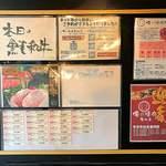 俺の焼肉 - 2018年(平成30年)1月
