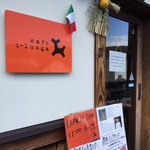 カフェ イ・ルンガ - 本店はミシュランで星を獲得しているそうです。