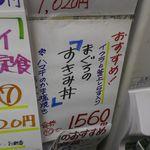 78893015 - 今回は「まぐろのすきみ丼」1560円を注文しました。