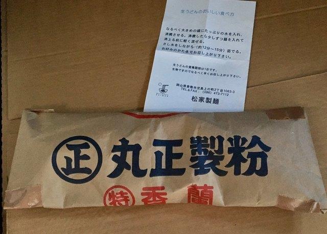 その他写真 : 松家製麺 - 上の町...