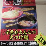暖暮 - 新メニューで西新店限定。辛魚介とんこつ太つけ麺 800円。 麺量は1玉も2玉も同じ値段なのが嬉しい。