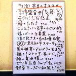 酒菜 ひより - 本日のオススメ 2017.9.8