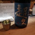 78899286 - 超久純米吟醸(和歌山県)
