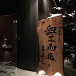 奥芝商店 白石オッケー丸 -