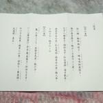 アジト - 2段重お品書き