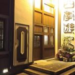 四季遊人  - お店の入口