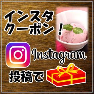 インスタ投稿で【本日のアイス】1皿プレゼント!