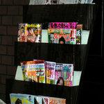 鈴 - 取り揃えの雑誌