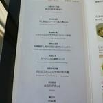 中国菜老四川 飄香 - メニュー
