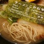 Koganeya - 麺