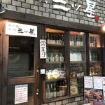 札幌三ツ星 -