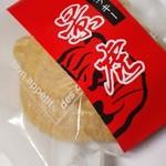 虎屋菓子店 - 料理写真: