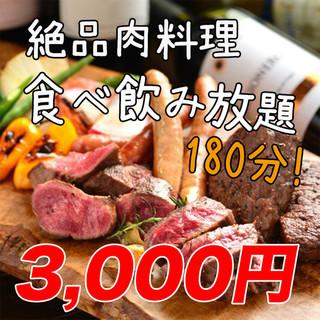 メディア取材実績多数!3H食べ放&飲み放は3,000円!!