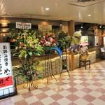 めっせ熊 - お好み焼き めっせ熊 新大阪店