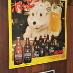 めっせ熊 - 一回も飲んだことがないホッピーがありますやん…(☆v☆)