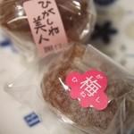 梅菓子本舗松野屋 - 料理写真: