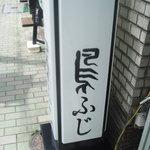 鳥ふじ - 店名の看板