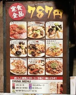 四季ボウ坊 - ランチメニューは787円税込
