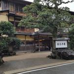 三木屋旅館 -