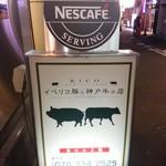 RICO IBERICO KOBE イベリコ豚と神戸牛のお店