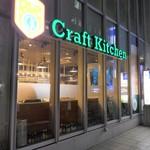 クラフトキッチン - お店の外観