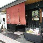 老松 - 店舗