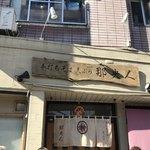 手打ちそば天ぷら 那央人 - お店入口