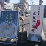 麺処 若武者 草加分店 東北六縣堂 -