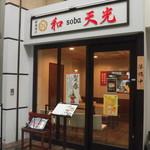 和 soba 天光 - 和 soba 天光(てんこう) 鶏soba(姫路)