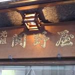元祖関野屋 -