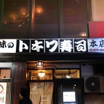 トキワ寿司 - 外観