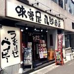 Misoyahachiroushouten - 新宿の評判店