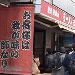 家系総本山 吉村家 - 「お客様は我が味の師なり」 どんな商売にも通づる言葉。 創業40年越えのこちらのお店。見習わなくてはならない。